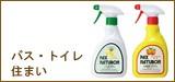 バス トイレ 住まい 掃除 ホームクリーニング 太陽油脂