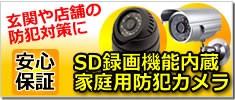 家庭用 SD録画対応 防犯カメラ