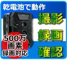 電池式 防犯カメラ トレイルカメラ