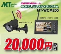 ワイヤレスカメラ