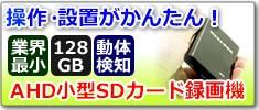 超小型SDカード録画機