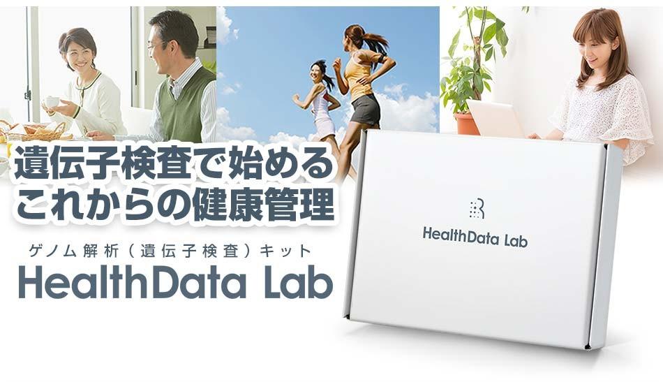 遺伝子検査で始めるこれからの健康管理 HealthData Lab