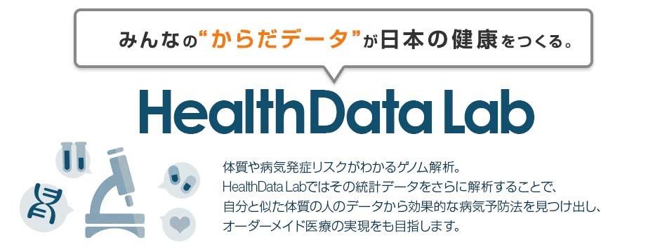 みんなのからだのデータが日本の健康をつくる。HealthDataLab