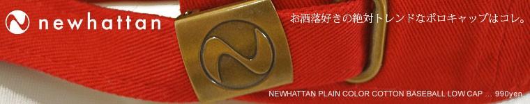 NEWHATTANローキャップ990円!