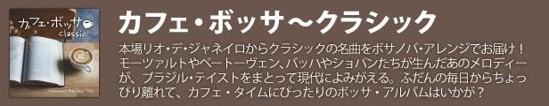 カフェ・ボッサ〜クラシック