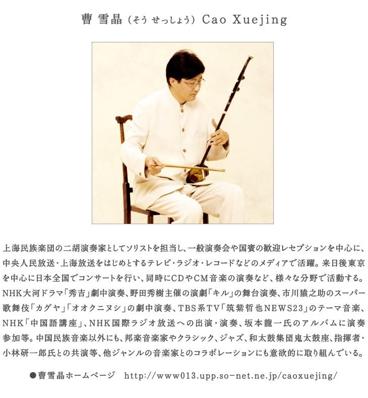 上海民族楽団の二胡演奏家曹 雪晶