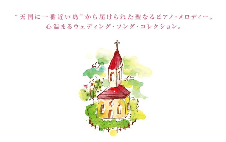 天国に一番近い島から届けられた、聖なるピアノ・メロディー。心温まるウェディング・ピアノ・コレクション。