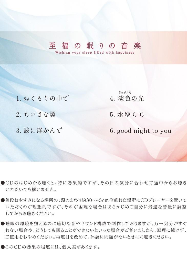 心地よい睡眠環境のためのBGM「至福の眠りの音楽」