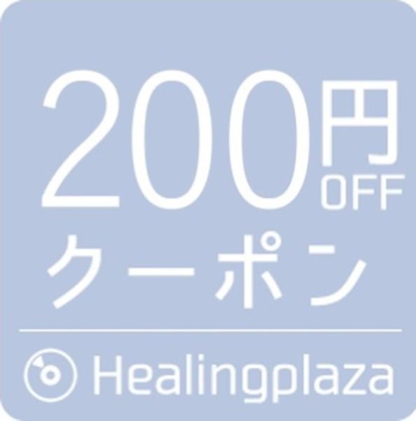 【期間限定】1,500円以上ご購入で200円OFFクーポン☆
