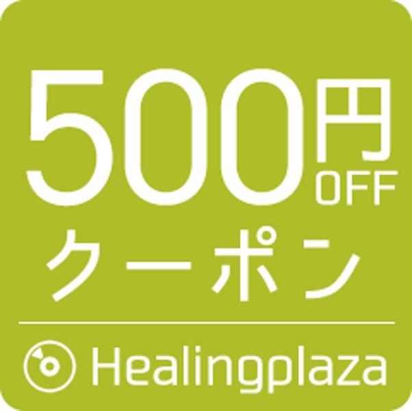 【期間限定】3,000円以上ご購入で500円OFFクーポン☆