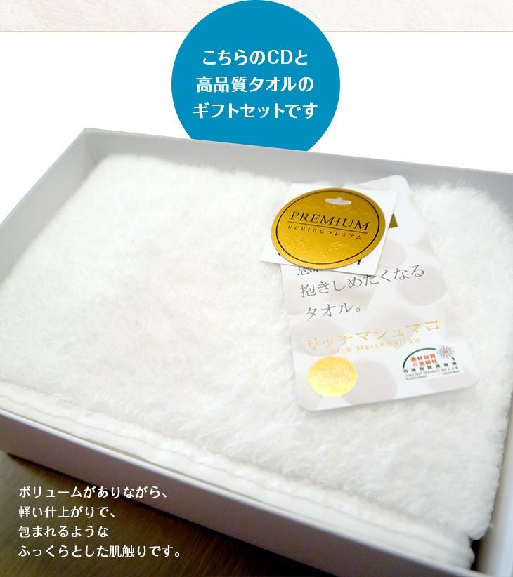 2枚組CDとマシュマロタッチの上質タオルのセット販売です