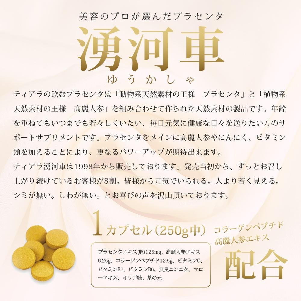 横須賀 ティアラ 湧河車 プラセンタ 高麗人参