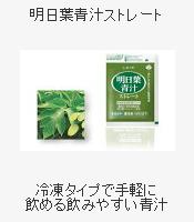 TaKaRa明日葉青汁ストレート(冷凍タイプ)