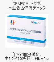 自宅で出来る簡単血液検査 DEMECAL メタボリックシンドローム+生活習慣病チェックキット