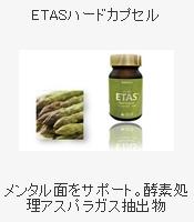 酵素処理アスパラガス抽出物・ETAS