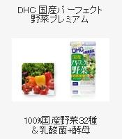 DHC国産パーフェクト野菜プレミアム