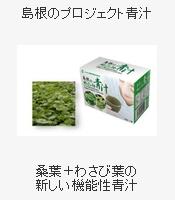 わさび葉と桑葉・島根のプロジェクト青汁