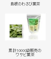 島根のわさび葉茶
