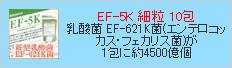 EF-5K細粒 お試し10包