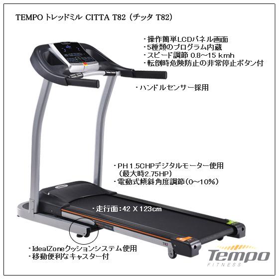 ジョンソン Pempo 電動トレッドミル CITTA T82の特徴