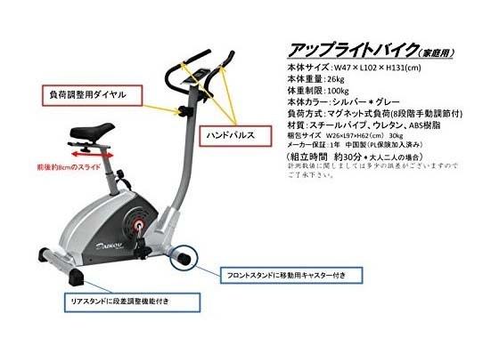 ダイコウ(DAIKOU) アップライトバイク DK-8606の特徴