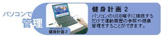 コナミ 健身計画2ソフト HCG17-JA