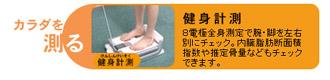 コナミ 健身計測 HAE18-JA