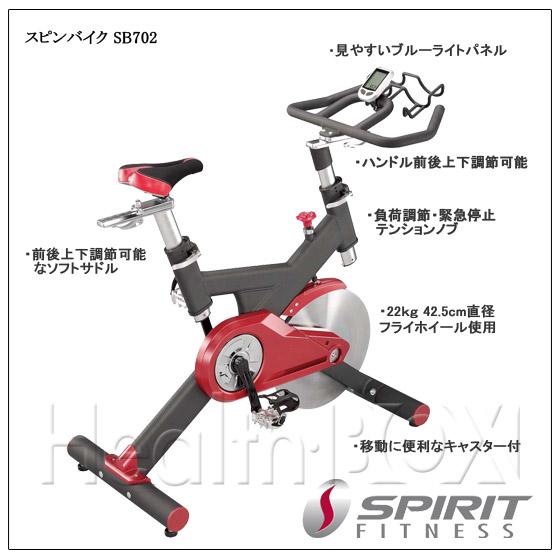 優れた高性能の準業務用スピンバイク★本格的ライリングが実現できます。