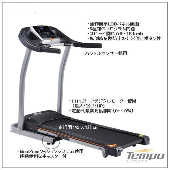 ジョンソン 電動トレッドミル Tempo T82の特徴