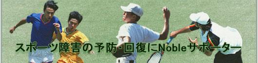 スポーツ障害の予防・回復にNobleサポーター