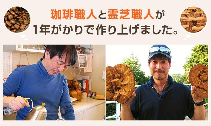 珈琲職人と霊芝職人が1年がかりで作り上げた霊芝珈琲