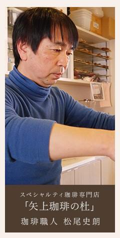矢上珈琲の杜:珈琲職人 松尾史朗