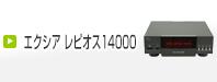 エクシア レピオス14000