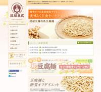 糖質オフ 琉球島豆腐麺