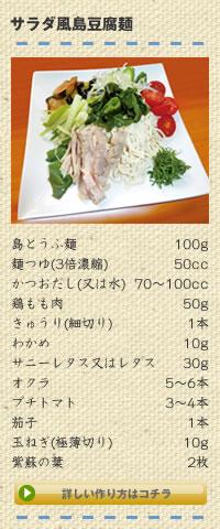 サラダ風島豆腐麺