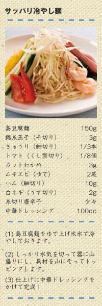 さっぱり島豆腐麺の冷やし中華