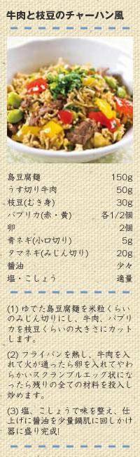 牛肉と枝豆のチャーハン