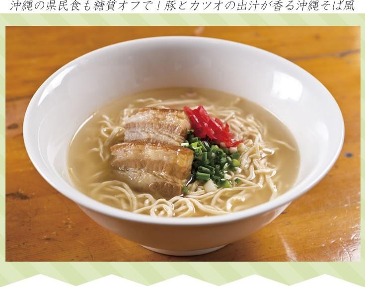 豚とカツオの出汁が香る沖縄そば風