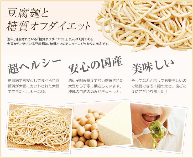 豆腐麺と糖質オフダイエット