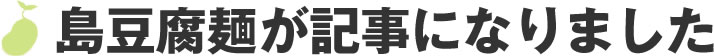 島豆腐麺が記事になりました