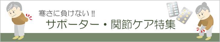 サポーター・関節ケア特集