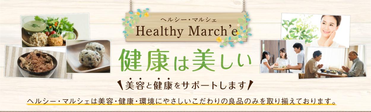 ヘルシー・マルシェ Healthy March'e 健康は美しい 美容と健康をサポートします!ヘルシー・マルシェは美容・健康・環境にやさしいこだわりの良品のみを取り揃えております。