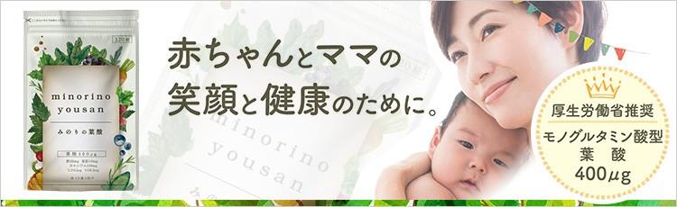 赤ちゃんとママの笑顔と健康のために。