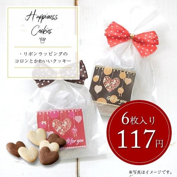 ハピネスクッキー