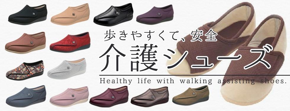 歩きやすくて、安全「介護シューズ」