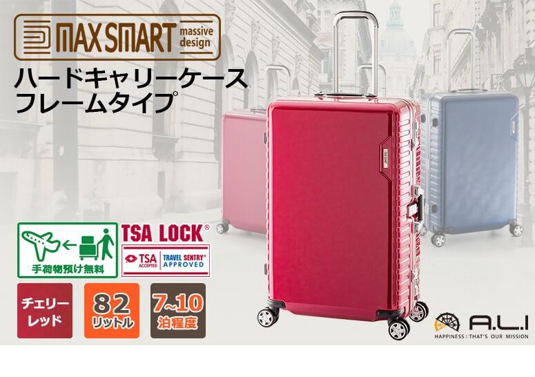 61993e1c0c アジア·ラゲージ MAX SMART フレームタイプ 82L ハードキャリーケース ...