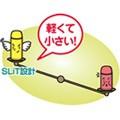 軽くてコンパクト(SLiT設計)