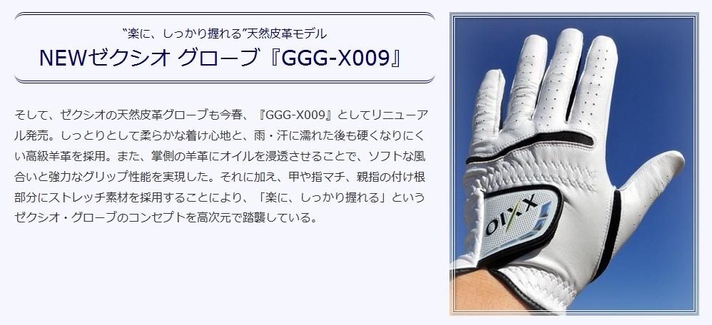 gggs009