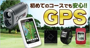 初めてのコースでも安心!GPS