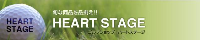 旬な商品を品揃え!HEART STAGE ゴルフショップハートステージ